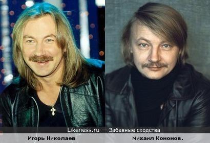 Игорь Николаев и Михаил Кононов.