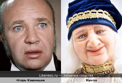 Кукла авторской работы напомнила Игоря Кашинцева
