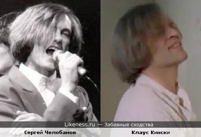 Мимолетное виденье.... Сергей Челобанов и Клаус Кински.
