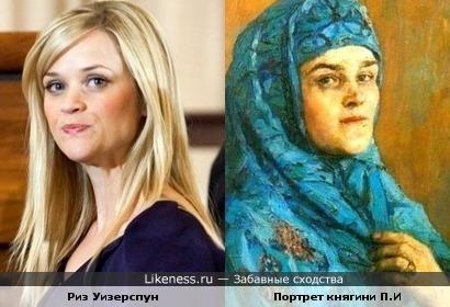Портрет княгини П.И работы Сурикова напомнил Риз Уизерспун.