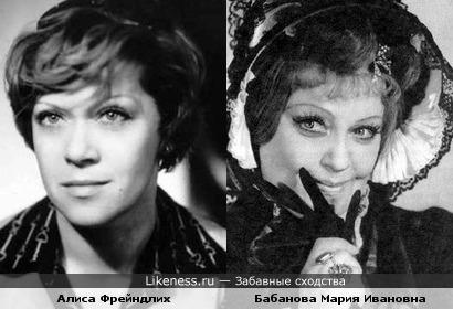 Алиса Фрейндлих и Бабанова Мария Ивановна.