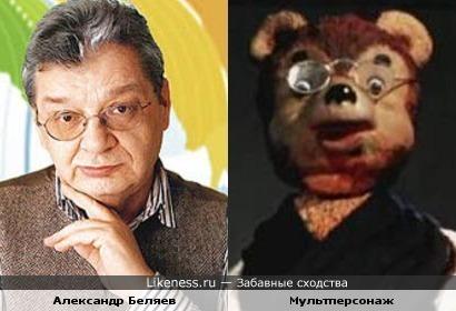 "Мультперсонаж из м/ф ""Два жадных медвежонка"" и Александр Беляев."