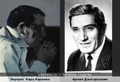 Портрет композитора Кара Караева работы Таир Салахова и Армен Джигарханян.