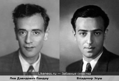 Лев Давидович Ландау и Владимир Абрамович Этуш.