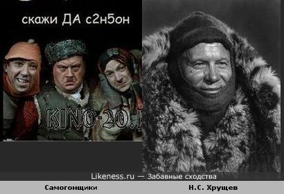 Шапка Балбеса+ Лицо Бывалого + Шуба Труса= Никита Сергеевич Хрущев.