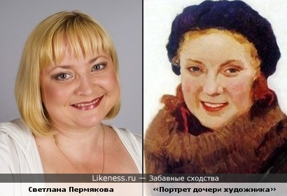 Светлана Пермякова и «Портрет дочери художника» Игоря Грабаря.