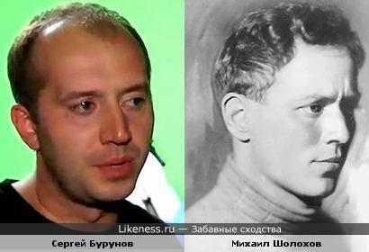 Сергей Бурунов и Михаил Шолохов.