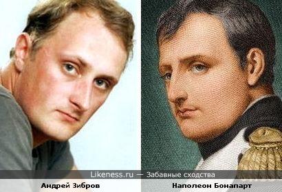 Наполеон Бонапарт и Андрей Зибров.