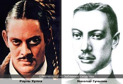 Рауль Хулиа и Николай Гумилев