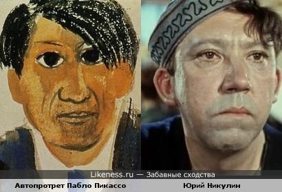 Бамбарбия! Киргуду!!!! Автопротрет Пабло Пикассо и Юрий Никулин
