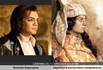 """Левитан """"Еврейка в восточном покрывале"""". 1884 и Филипп Киркоров."""