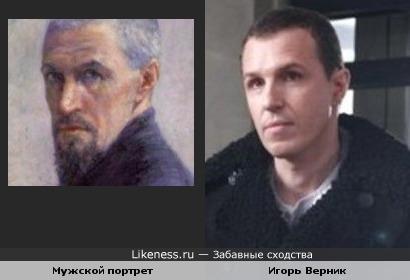 Мужской портрет и Игорь Верник.