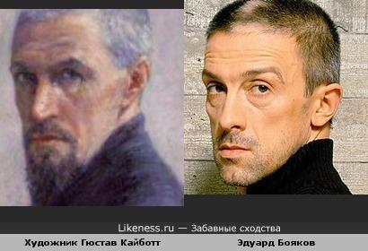 Художник Гюстав Кайботт и режиссер Эдуард Бояков.