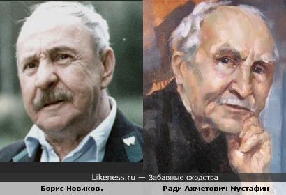 Этюд художника Ради Ахметовича Мустафина и Борис Новиков.