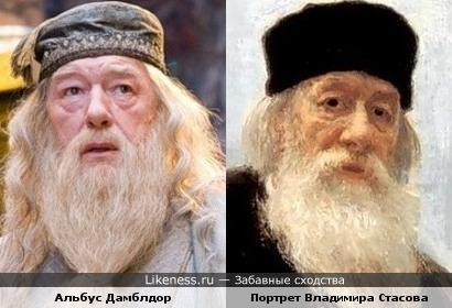 Портрет Владимира Васильевича Стасова и Альбус Дамблдор.