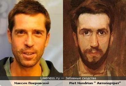 Рамамба Хару Мамбуру !!! Автопортрет Пита Мондриани и Максим Покровский.