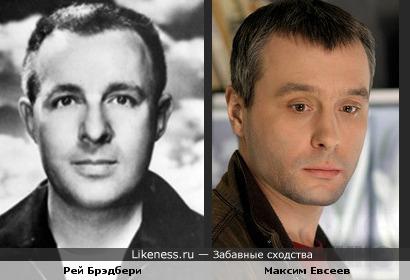 Писатель-фантаст Рей Брэдбери и актер Максим Евсеев.