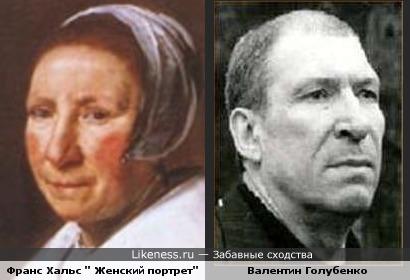 Женский портрет Франса Хальса и Валентин Голубенко.