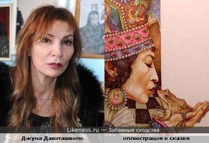 Джуна Давиташвили и иллюстрация художника Anne Yvonne Gilbert.