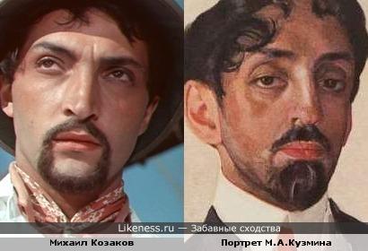 Портрет М.А.Кузмина и Михаил Козаков.