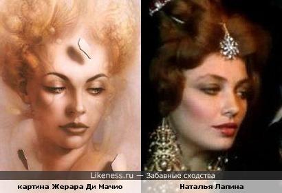 Персонаж картины Жерара Ди Мачио и Наталья Лапина.
