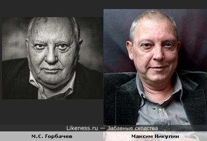 М.С.Горбачев на этом фото напомнил Максима Никулина.