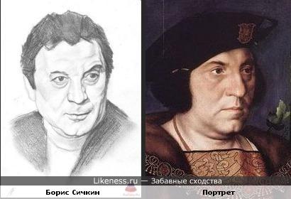 Портрет Ганса Гольбейна и Борис Сичкин.