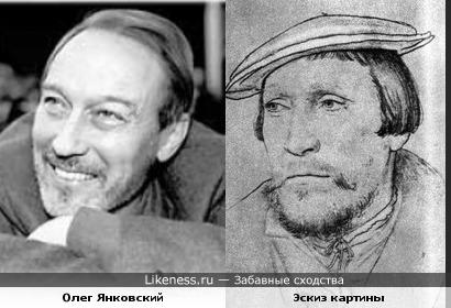 Эскиз картины Ганса Гольбейна и Олег Янковский.