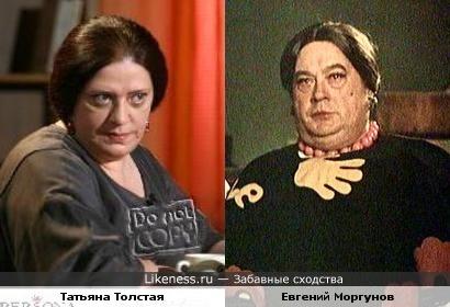 Евгений Моргунов в образе и Татьяна Толстая.