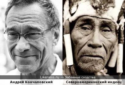 Андрей Кончаловский и североамериканский индеец... или Виниту-сын Кончаловских-Михалковых....