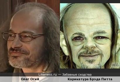Дорисовались...Из Брэда Питта в Олега Огия....