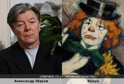 Александр Збруев и грустный клоун.