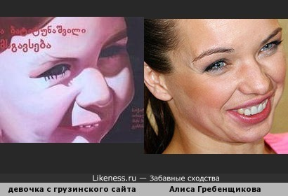 Алиса Гребенщикова и девочка с грузинского сайта.