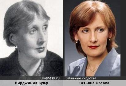 Вирджиния Вулф и Татьяна Орлова.
