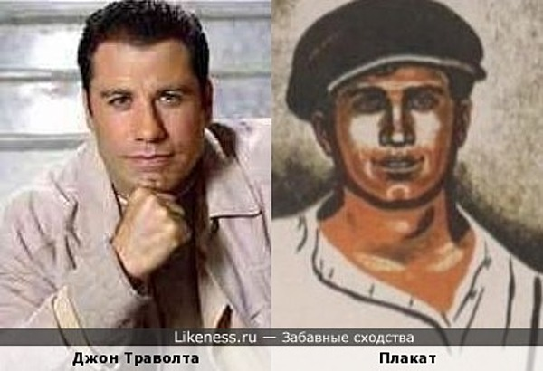 Персонаж с советского плаката напомнил Джона Траволту