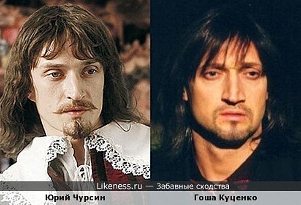 Юрий Чурсин и Гоша Куценко.