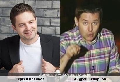 Ведущий прогноза погоды на НТВ Андрей Скворцов напомнил Сергея Волчкова.