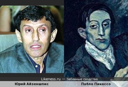 Юрий Айзеншпис и Пабло Пикассо