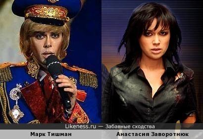 Марк Тишман в образе Сергея Зверева и Анастасия Заворотнюк