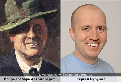 Игорь Грабарь Автопортрет в шляпе 1921 г. и Сергей Бурунов.