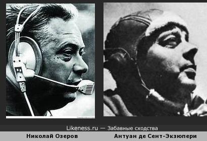 Николай Озеров и Антуан де Сент-Экзюпери.