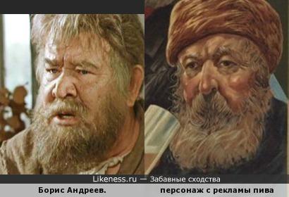 Персонаж с дореволюционного рекламного плаката пива напомнил Бориса Андреева.