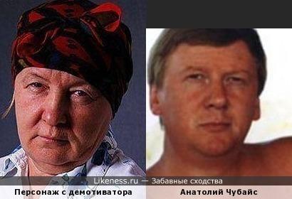 Персонаж с демотиватора и Анатолий Чубайс