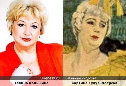Персонаж картины Тулуз-Лотрека напомнил Галину Коньшину.