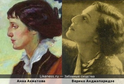 Анна Ахматова и Верико Анджапаридзе.
