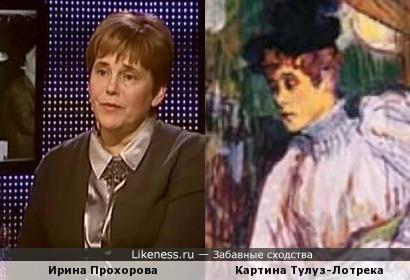 Персонаж с картиныТулуз-Лотрека и Ирина Прохорова.
