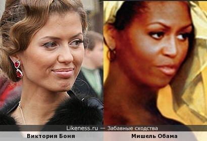 Мишель Обама напомнила .Викторию Боню.