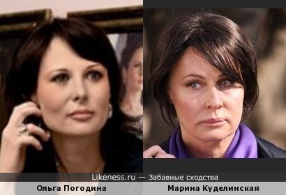 Марина Куделинская на этом фото напомнила Ольгу Погодину.