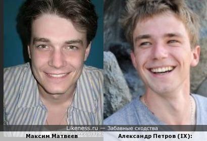 Александр Петров (IX): напоминает Максима Матвеева