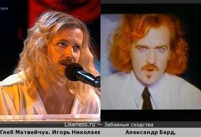 Глеба Матвейчука гримировали под Игоря Николаева, а получился Александр Бард.